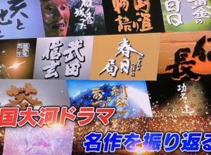 「(麒麟がくるまでお待ちください)戦国大河ドラマ名場面スペシャル1」