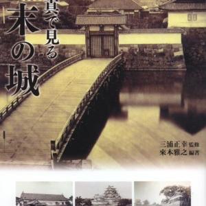 「古写真で見る 幕末の城」