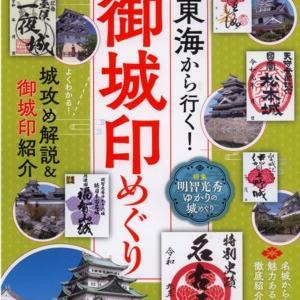 「東海から行く!」vs.「関西から行く!御城印めぐり」