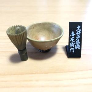 戦国の茶器 参②