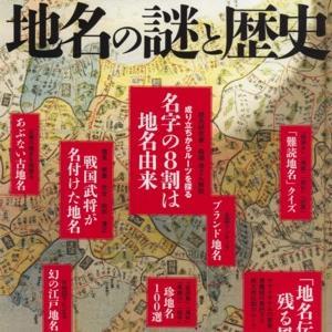 「47都道府県 地名の謎と歴史(一個人 増刊)」
