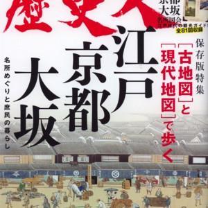 「[古地図]と[現代地図]で歩く江戸・京都・大坂(歴史人3月号 )」