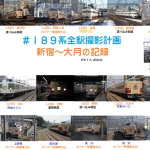 189系全駅撮影計画 完遂!!