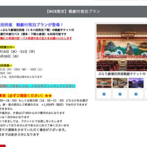 別府・由布院の旅【6】瓢箪から駒が出た!大衆演劇楽しい