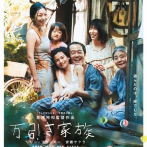 善悪の多様性・映画「万引き家族」を観た
