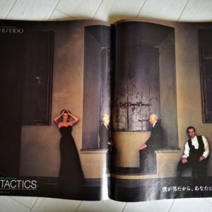 雑誌広告に見る30年前の暮らし・そこには大人の粋があった
