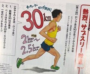 [ラン読]みやすのんき「熱烈、サブスリー教室【第4回】ロング走は90分走ってからが本番」