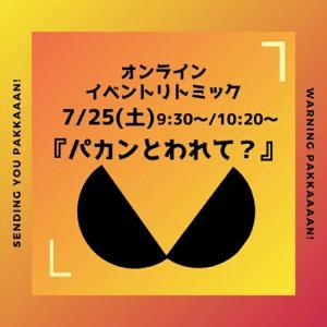 【オンラインリトミック】7/25(土)イベントリトミックです!