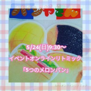 【オンラインリトミック】5月イベントリトミック『5つのメロンパン』
