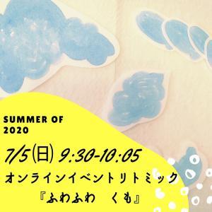 【オンラインリトミック】7/5(日)オンラインイベントリトミックやります!