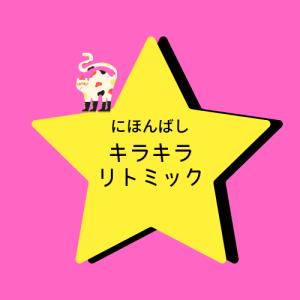 【日本橋(月)キラキラリトミック】2020年度リトミック日程です!