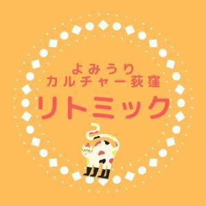 【荻窪(火)(土)リトミック】2020年度レッスン日程