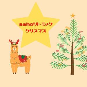 【sahoリトミック、プレ・ピアノ共通】クリスマス会のお知らせ