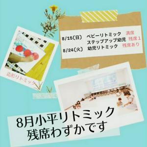 【小平リトミック】8月残席わずかです!