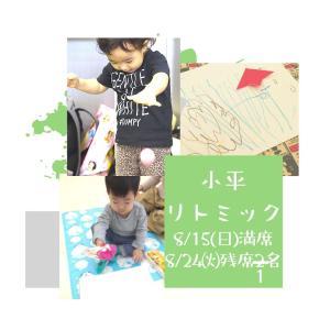 【小平リトミック】8/24(火)大沼クラスあと1名ご参加いただけます♬