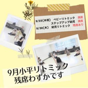【小平リトミック】9月平日クラスご参加募集中です♬