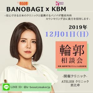 ♡バノバギ整形外科♡ 東京相談会開催! <12/1>