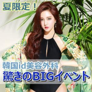 ID美容外科♡♡夏限定 驚き大サービスイベント !
