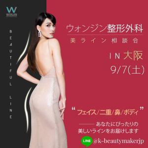 9月 ウォンジン整形外科 日本相談会 IN大阪