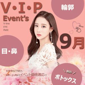 ♡9月限定♡ ID美容外科<V.I.P イベント>輪郭とパーツ整形でお得に‼