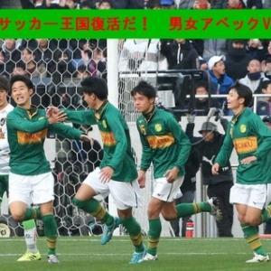 高校サッカー選手権 男女アベック優勝 おめでとう!!