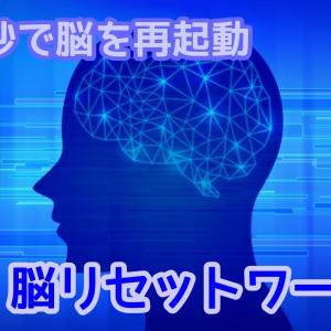 『脳リセットワーク』は『ヒーリングがキマる』感覚