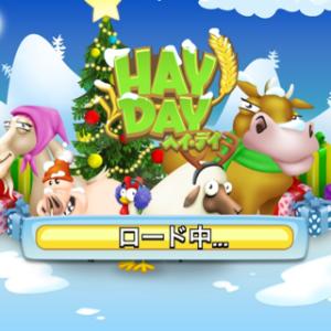 お気に入りゲームアプリ HAYDAY