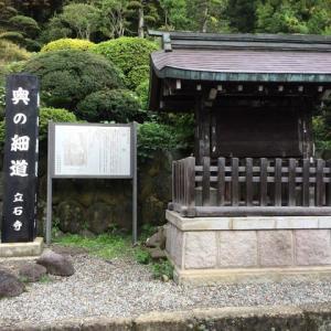 山寺、松尾芭蕉 / Yamadera, Matsuo Bashō