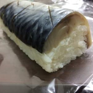 八戸の「虎鯖棒ずし」/ Mackerel oressed sushi