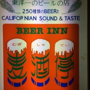 """札幌「BEER INN 麦酒停」/ BEER INN """"Mugishutei"""", Sapporo"""