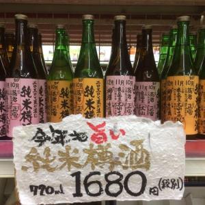 樽酒の季節 / Barreled Sake