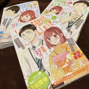 鬼島さんと山田さん / Manga & wine