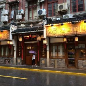 上海通信① 成隆行蟹王府 / Chenglonghang, Shanghai