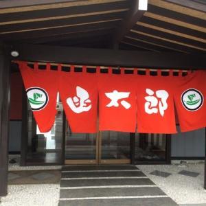 """函館2019夏① / Hakodate tour vol:1 """"Kantaro"""""""