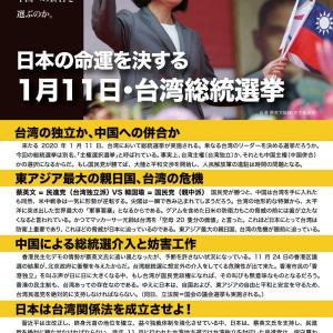 日本の命運を決する 1月11日・台湾総統選挙