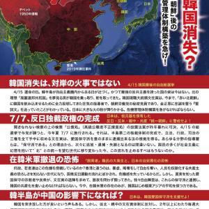 自由韓国消失?