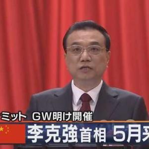 不気味な「李克強首相の5月北海道訪問」