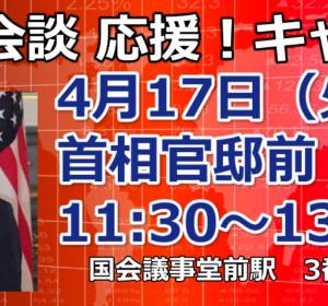 4.17 首相官邸前キャンペーン☆日米首脳会談成功エール行動
