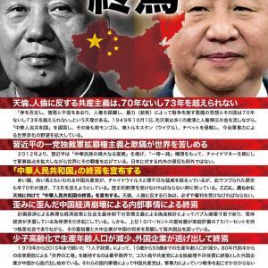 中華人民共和国「終焉」