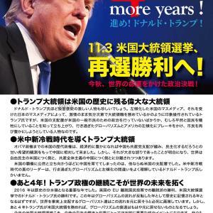 札幌アメリカ総領事館前街宣活動のお知らせ