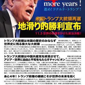 第3回 米国駐札幌総領事館前街宣活動のお知らせ