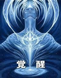 宇宙意識の到来