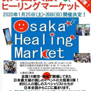 1月25,26日 大阪ヒーリングマーケットに出ますよ~