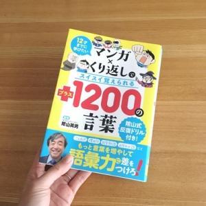 【家庭学習】言葉を増やすために使っているもの。隂山式「マンガ×くり返しでスイスイ覚えられる1200の言葉」(小2)