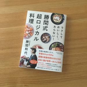 『勝間式超ロジカル料理』。料理に疲れている・悩んでいる人に、ぜひ読んでほしい1冊