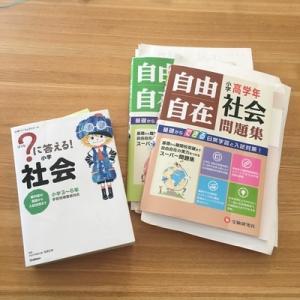 【家庭学習】理科・社会のおすすめテキスト(小学校高学年)