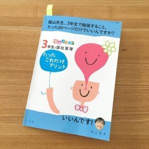 【家庭学習】新学年に向けて、まず取り組むテキスト(新小3)