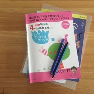 家庭学習で使っているドリル(小4の1学期)