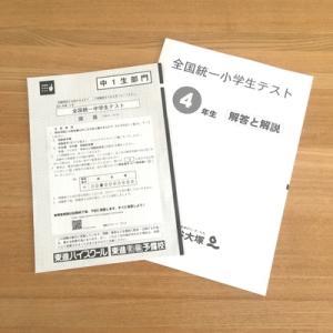 【家庭学習】「全国統一テスト」、2回目を受験しました