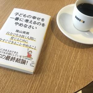 『子どもの幸せを一番に考えるのをやめなさい』を読みました